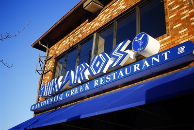 Ikaros Restaurant exterior signage view
