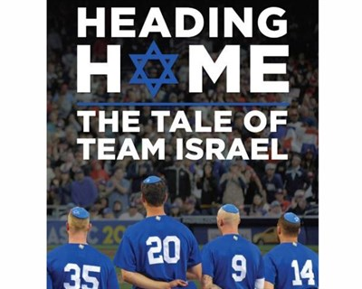 Heading Home The Tale of Team Israel poster
